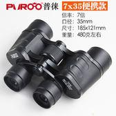 【免運】PUROO雙筒望遠鏡高倍高清夜視演唱會超清望眼鏡戶外一萬米兒童