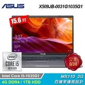 【ASUS 華碩】Laptop X509JB-0031G1035G1 15.6吋窄邊框筆電 星空灰 【加碼贈真無線藍芽耳機】