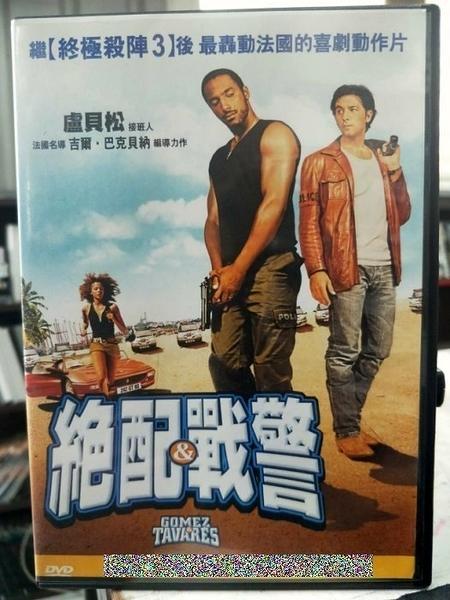 挖寶二手片-Y56-009-正版DVD-電影【絕配戰警】-艾樂蒂納菲 尚揚安