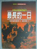 【書寶二手書T1/一般小說_GRJ】最長的一日-1944年6月6日_考李留斯雷恩