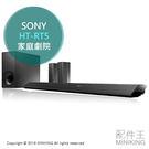 【配件王】日本代購 SONY HT-RT5 家庭劇院 5.1聲道 4K對應