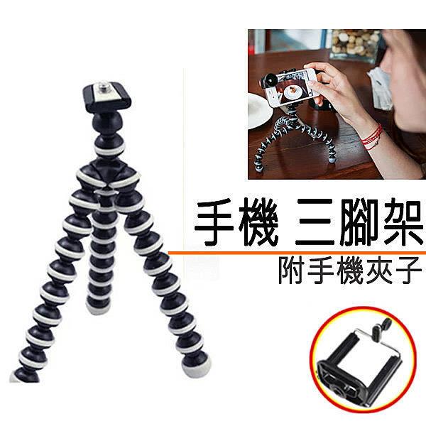 章魚 八爪魚 自拍 腳架 實況 三角架 相機 手機 iphone 6 三星 htc 手機架 懶人支架 直播 A7 HTC X9 BOXOPEN