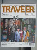 【書寶二手書T1/雜誌期刊_PEB】Traverler Luxe旅人誌_129期_東京下町溫暖的人情風景