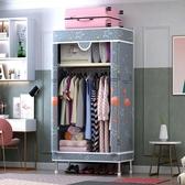 衣櫃簡易布衣櫃鋼管加厚單人小號宿舍現代簡約出租房用布藝掛衣櫃 NMS 快意購物網
