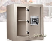 安鎖保險櫃家用小型 辦公全鋼 電子密碼鎖保險箱45cm文件櫃保管箱MBS「時尚彩虹屋」