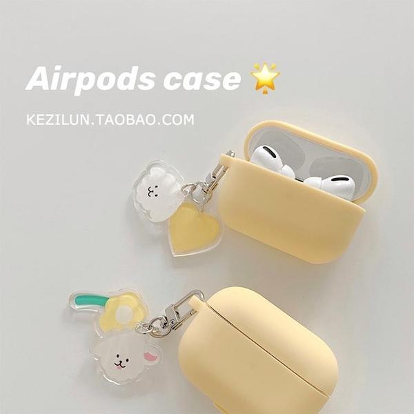 AirPods保護套pro耳機套蘋果無線藍牙矽膠軟殼