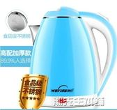 電熱水壺熱水壺家用自動斷電熱燒水壺小迷你電水壺保溫220v 潮先生DF