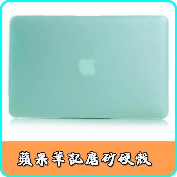 Macbook 蘋果 Pro 15吋 有光碟機 舊款 筆記本 保護殼 保護套 磨砂 硬殼 高端系列 時尚簡約