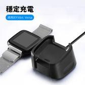 Fitbit Versa 充電座 手錶座充 小巧 便攜 充電底座 充電器 專用座充 磁吸座充