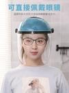 面罩 護臉防護面罩帽防油煙炒菜防油濺神器做飯遮面部罩防濺油廚房女士 星河光年