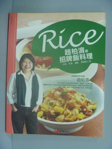 【書寶二手書T7/餐飲_ZAZ】趙柏淯的招牌飯料理_趙柏淯