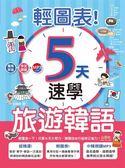 (二手書)輕圖表!5天速學旅遊韓語(18K+1MP3)