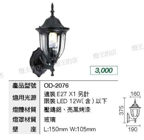 燈飾燈具【燈王的店】庭園燈 戶外燈具 戶外壁燈 走道燈 ☆ OD-2076