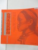 【書寶二手書T1/社會_KPA】台灣先住民腳印-十族文化傳奇_洪英聖