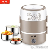 自動式保溫飯盒可插電加熱飯飯盒加熱飯盒蒸飯帶飯熱飯神器 向日葵