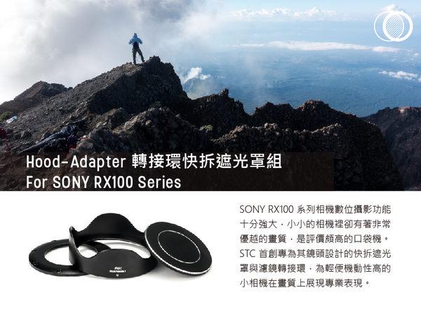 【STC】轉接環快拆遮光罩組 for SONY RX100 系列相機〈大全套〉