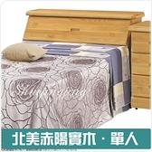 【水晶晶家具/傢俱首選】CX1111-3北美赤陽實木3.5呎單人床頭箱~~床底床墊另購