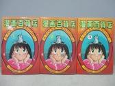 【書寶二手書T1/漫畫書_MNW】漫畫百貨店_全3集合售