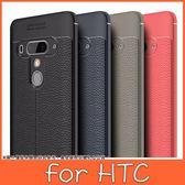 荔枝皮紋 TPU HTC U12+ Desire 12+ Desire 12 U11 Plus U11 Eyes 手機殼 全包邊 軟殼 保護殼
