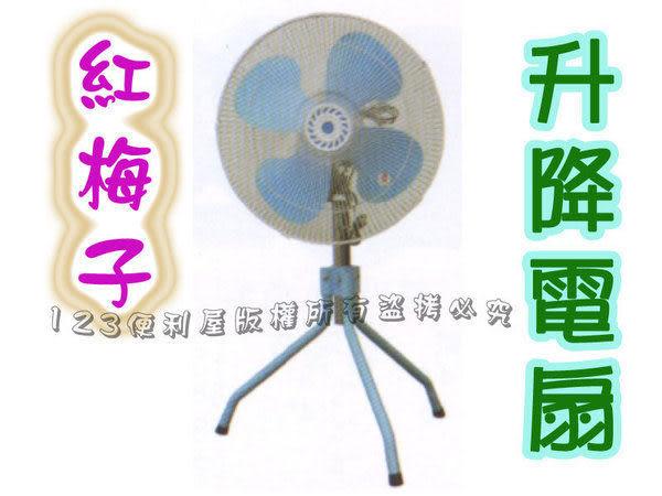 【AP510】紅梅子 18吋工業立扇 升降電扇 工業扇 立扇 三腳扇★EZGO商城★