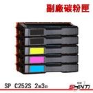 【2黑3彩】SHINTI RICOH SP C252S 彩 副廠環保碳粉匣 適用C252DN/C252SF
