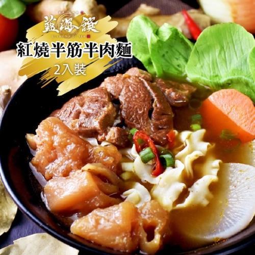 紅燒半筋半肉牛肉麵(2入裝/盒)/藍海饌/H&D東稻家居