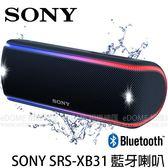 SONY SRS-XB31 黑色 NFC 防水藍芽喇叭 (免運 台灣索尼公司貨) EXTRA BASS 黑 迷你 無線喇叭