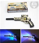 (百貨週年慶)電動玩具槍聲光震動燈光玩具 XW