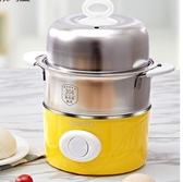 220V家用雙層蒸蛋器煮蛋器自動斷電1人2小型早餐機多功能雞蛋神器4色igo