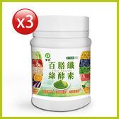 百膳纖 綠酵素3罐 【再送纖穀飲3罐+隨行杯+綠酵素(10g)2包】