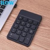 數字鍵盤BOW航世 蘋果筆記本電腦巧克力無線數字鍵盤充電USB外接藍芽 装饰界