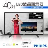 超下殺【飛利浦PHILIPS】40吋FHD LED液晶顯示器+視訊盒 40PFH4052