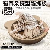 《48HR快速出貨》寵喵樂《貓耳朵碗型貓抓板》貓窩/貓跳台 SY-116*KING*