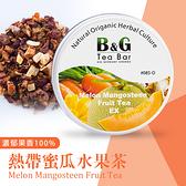 【德國農莊 B&G Tea Bar】熱帶蜜瓜水果茶 圓鐵罐 (50g)