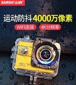 運動相機 山狗A8運動相機高清4K頭盔騎行攝像vlog防水潛水下摩托行車記錄儀 JD 交換禮物