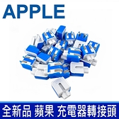 蘋果 APPLE ipod iphone ipad 充電器插頭 Mac 充電器轉接頭 電源供應器 充電器轉接頭