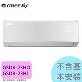 【格力】2.3KW 3-5坪 R410A變頻冷暖一對一《GSDR-23HO/I》1級省電 壓縮機10年保固