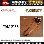 【聖佳】Cam-In CAM 2133 真皮背帶系列 牛皮 相機背帶 相機肩帶 可調節 黃棕色