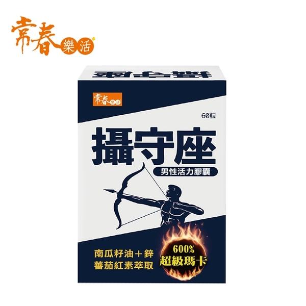 【常春樂活】攝守座軟膠囊 (60粒/盒,1盒)