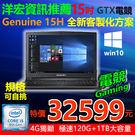 【32599元】全新第8代I5電競等級15吋4G獨顯筆記型電腦規格客製化規格可升I7雙系統模擬器可刷卡
