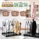 鑄鐵烤漆鍋蓋架 多功能餐具收納 廚房置物架 碗盤架 砧板架【NS249】《約翰家庭百貨
