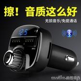 車載MP3播放器藍芽接收器汽車用U盤點煙器式免提電話無損音樂QM 美芭