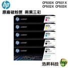 【二黑三彩組 ↘15490元】HP 202X CF500X-CF503X 原廠碳粉匣 盒裝 適用M254DW M281FDW M280