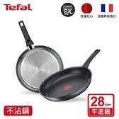 Tefal法國特福 左岸雅廚系列28CM不沾平底鍋(電磁爐適用)