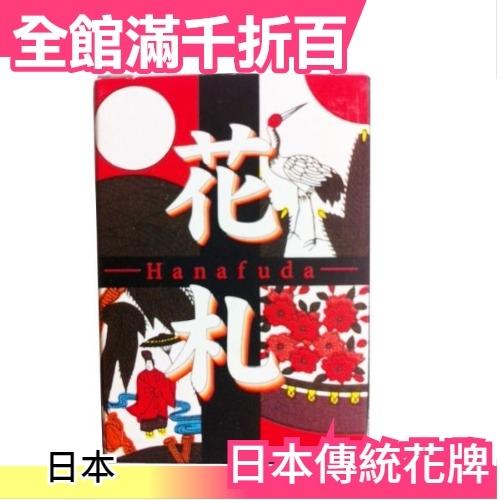 【花札】日本製 傳統紙牌 花牌 花札 桌上遊戲組 八八 來來 桌遊 過年團聚【小福部屋】