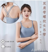 艾辛格女夏季螺紋交叉雙肩帶美背長吊帶胸墊文胸罩杯打底瑜伽背心 酷斯特數位3c