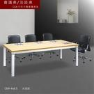 【會議桌 & 洽談桌CKA】方柱木質會議桌系 CKA-4x8 S 水波紋 主管桌 會議桌 辦公桌 書桌 桌子