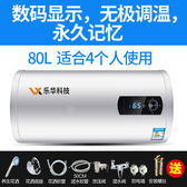 熱水器樂華科技 MA1-40儲水式電熱水器家用洗澡淋浴機80升L速即熱Igo cy潮流站