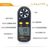 測風儀香港希瑪AR816手持式袖珍型數字風速計測試儀電子風速表測風 艾家生活館
