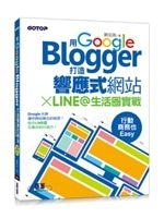 二手書《用Google Blogger打造響應式網站 X LINE@生活圈實戰,行動商務也Easy!》 R2Y 9864760122